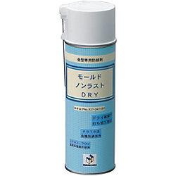 防錆剤 -スタンバイ-打ち捨て可能-タイプ-