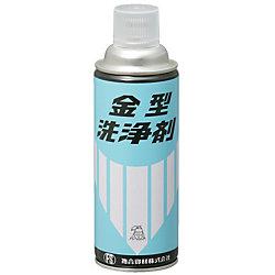 洗浄剤(金型洗浄剤)