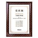 Wooden Diploma Frame Kintec
