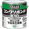 下地木工事用コンクリボンド K10