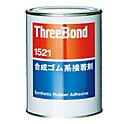 合成ゴム系接着剤 TB1521