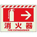 消防標識ステッカー_蓄光タイプ