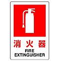 消防標識 消火器 330