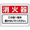 消防標識_タテ型