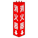 三角柱標識(消火器・消火栓)