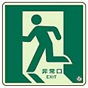 避難口・通路誘導標識_床面貼用