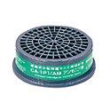 直結式小型防毒マスク 低濃度ガス用吸収缶 規格値 35~50(分以上)