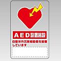 AED設置・誘導表示 ステッカー