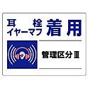 騒音管理区分標識