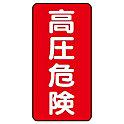 危険標識(電気・高圧ガス関係)