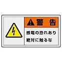 製造物責任(PL)警告表示ラベル 横型ステッカー