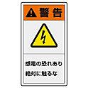 製造物責任(PL)警告表示ラベル 縦型ステッカー