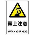 JIS規格安全標識(注意標識)