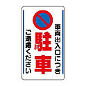 Construction Resources Traffic Sign