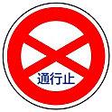 道路標識・路面標識(構内用)