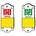 バルブ開閉表示板 スライダー式表示板 両面表示 硬質プラスチック