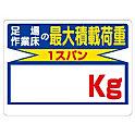 重機積載荷重 積載荷重関係標識