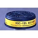 硫化水素用吸収缶 KGC-1型L