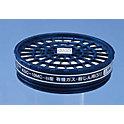 吸収缶 KGC-10MC-03型 有機ガス・粉じん用