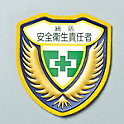 "Welder Emblem, ""General Safety and Health Supervisor"""