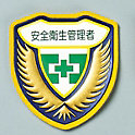 """Welder Emblem, """"Safety and Health Administrator"""""""