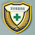"Welder Emblem, ""Safety Promotion Committee"""