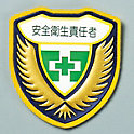 "Welder Emblem, ""Safety and Health Supervisor"""