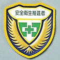 """Welder Emblem, """"Safety and Health Promotor"""""""