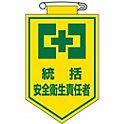 """Vinyl Emblem """"General Safety and Health Supervisor"""""""