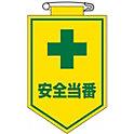 "Vinyl Emblem ""Safety Personnel On Duty"""