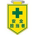 "Vinyl Emblem ""Safety Personnel"""