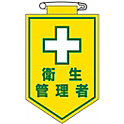 "Vinyl Emblem ""Health Administrator"""