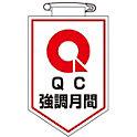 """Vinyl Emblem """"QC Enforced Month"""""""