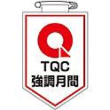 "Vinyl Emblem ""TQC Enforced Month"""