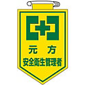 "Vinyl Emblem ""Wholesaler Safety and Health Administrator"""