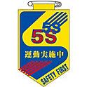 """Vinyl Emblem """"During 5S Motor Implementation"""""""