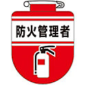 "Vinyl Emblem ""Fire Prevention Administrator"""