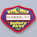 "Solid Awareness Campaign Emblem, ""Promote 5S Activity"""
