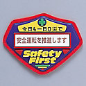 "Solid Awareness Campaign Emblem, ""Dedicated to Safe Driving"""