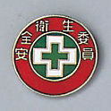 "Badge ""Safety and Health Committee"""