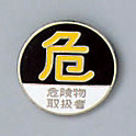 "Badge ""Hazardous Materials Engineer"""