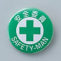 "Badge ""Safety Committee"""