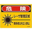レーザ標識  「危険  レーザ管理区域 関係者以外立入禁止」  JA-602S