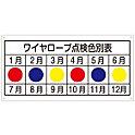 玉掛ワイヤーロープ標識  「ワイヤーロープ点検色別表」  KY-105
