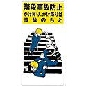 イラストKY  「階段事故防止 かけ昇り、かけ降りは事故のもと」  KY-36