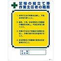 作業主任者の職務標識  「足場の組立て等 作業主任者の職務」  職-515