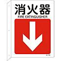 JIS安全標識(L型表示板)  「消火器」
