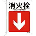 JIS安全標識(L型表示板)  「消火栓」