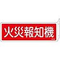 消火器具標識_2(ヨコ)  「火災報知器」