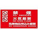 消防サイン標識  「禁煙 火気厳禁 危険物品持込み厳禁」